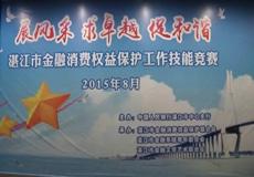 湛江市金融消费权益保护工作技能竞赛之开场