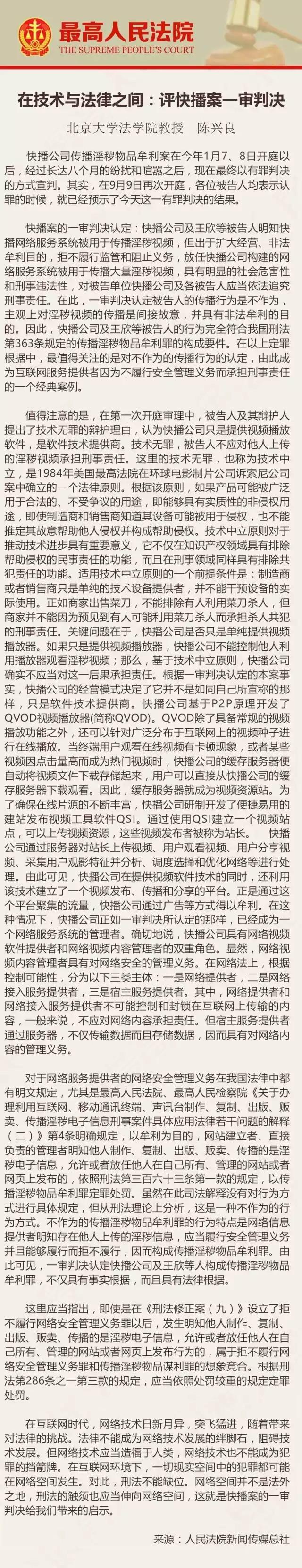 陈兴良、张明楷卢建平评快播案(附判决主文)