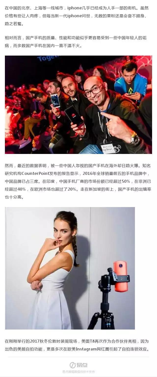苹果三星都不淡定了 中国手机何以在世界出尽风头?