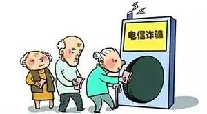 电信网络诈骗多,老年人提防要学会这几招!