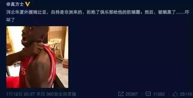 """非洲友人在中国被晒黑?这份防晒攻略可以帮他""""变白""""!"""