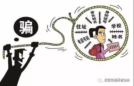 """""""开学季""""谨防电信诈骗"""