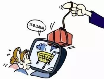 网站私自取消网购订单怎么办?维权可以这样做!