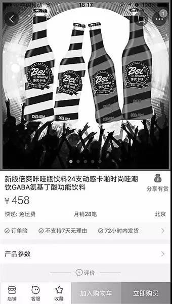 """网红饮料""""咔哇""""是""""新型毒品"""" 但网上仍有人出售"""