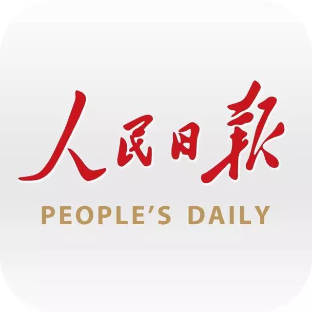人民日报:物质幸福时代已经结束,新时代来临