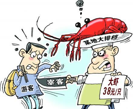 """国庆、中秋""""双节""""消费须谨慎,以防受骗!"""