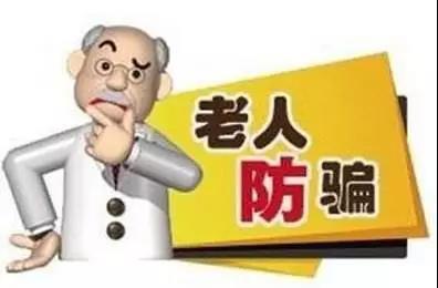 老年人消费教育之保健食品篇