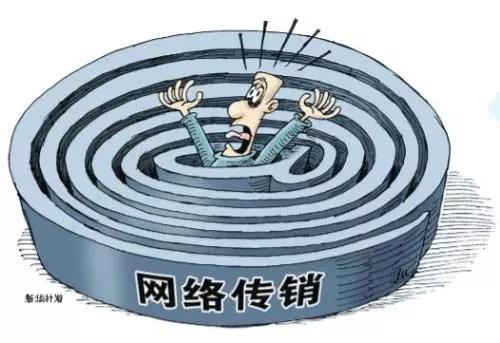 工商总局:警惕以传销为手段的新型互联网欺诈行为!