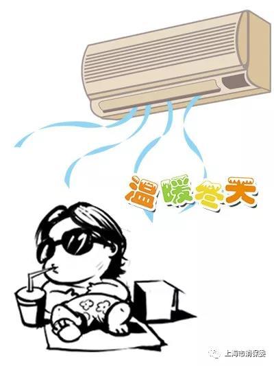 冬季开空调遇到这些问题,别急着报修
