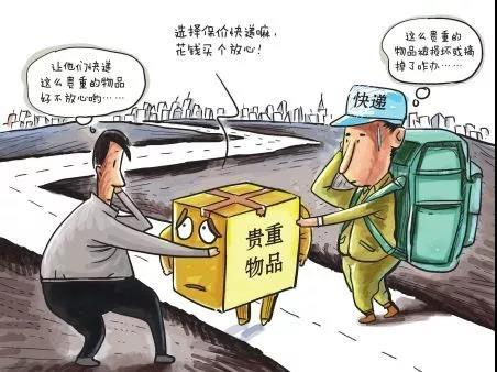 邮寄快递物品损坏如何维权?