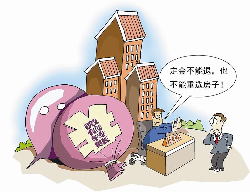 卖房人代选的房子紧邻高速公路 买房人避噪声求退钱为何不许