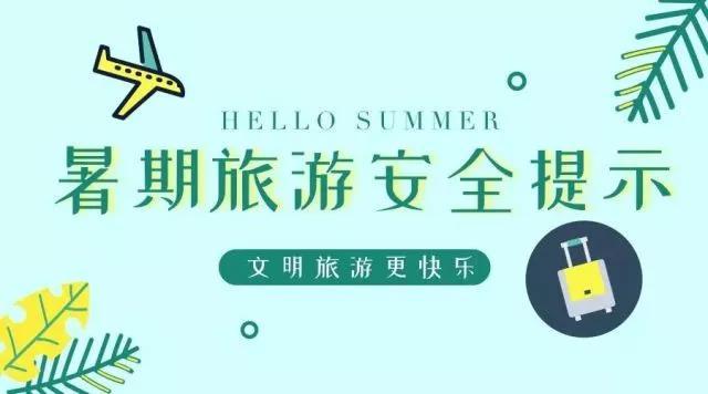 暑期旅游安全事项大盘点!出发前必看!