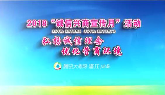 """湛江市2018年""""诚信兴商宣传月""""活动"""