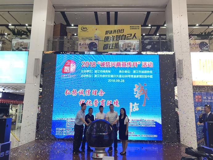"""2018湛江市""""诚信兴商宣传月""""于9月28日上午启动"""