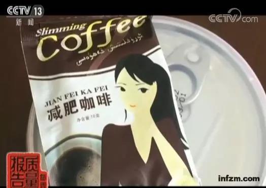 """伤不起的""""减肥咖啡"""":非法添加违禁药 严重可致中风或死亡"""