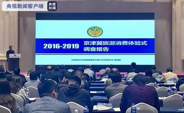 京津冀旅游消费体验调查:旅行社服务环节问题突出