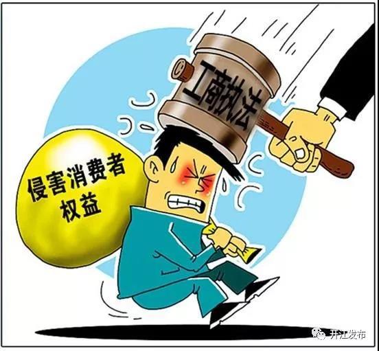 开江消委会发布消费警示!(附近期维权案例)