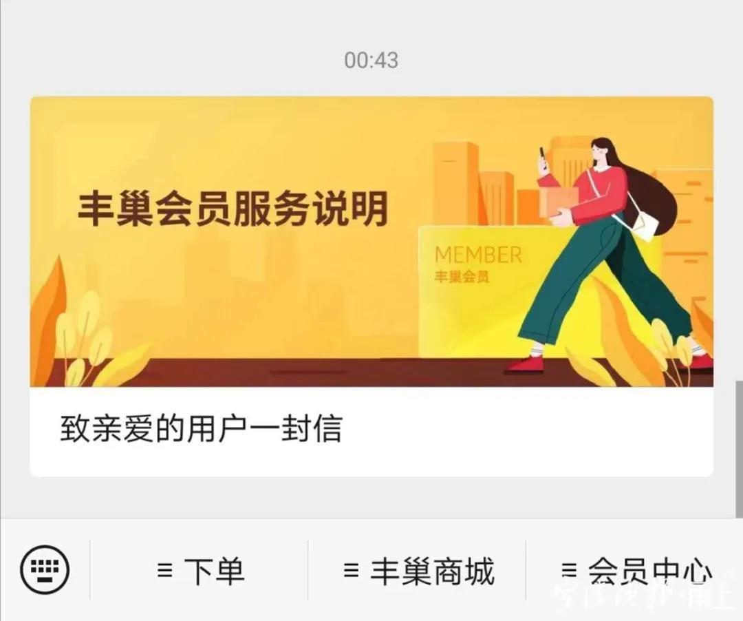 宁波市消保委将约谈丰巢相关负责人