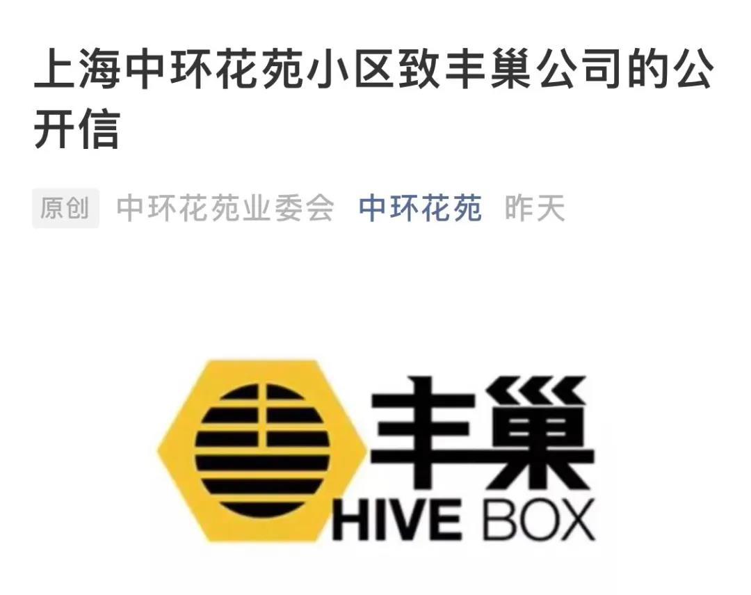 """正面刚!上海停用""""丰巢""""小区发公开信:你们不改,我们不用!"""