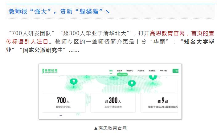 """记者暗访新东方、高思等培训机构:无证""""教师""""也上岗"""