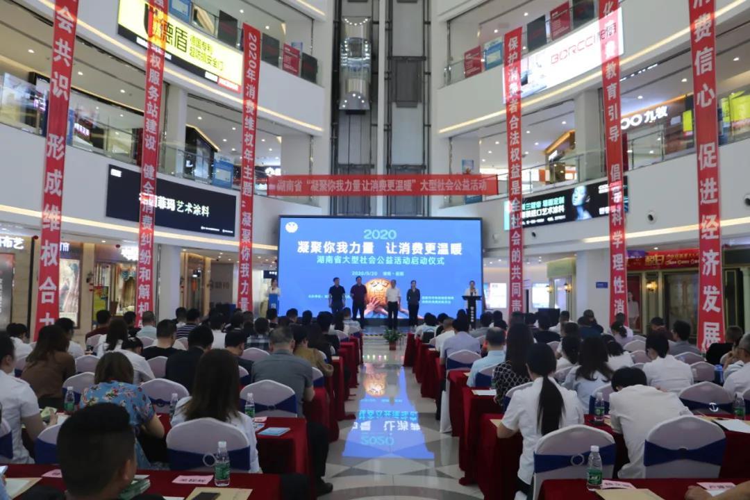 """今天,湖南省14个市州消委秘书长依次传递 """"凝聚你我力量 让消费更温暖""""活动主题旗帜!"""