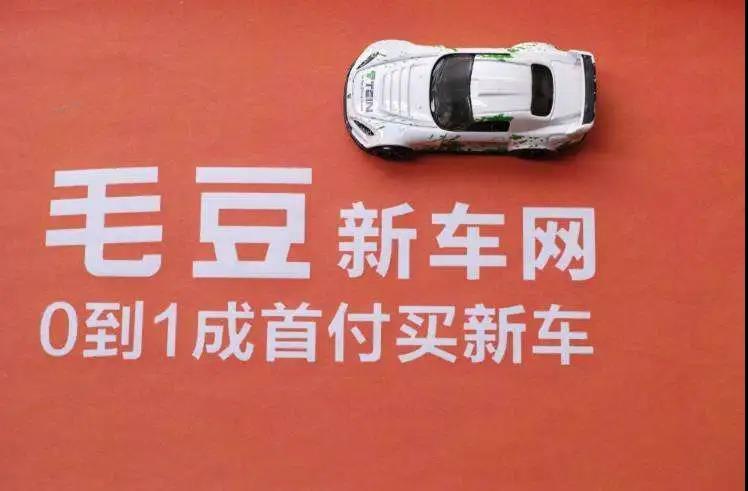 毛豆新车低首付开新车或涉嫌消费欺诈,消费者投诉称买车变租车