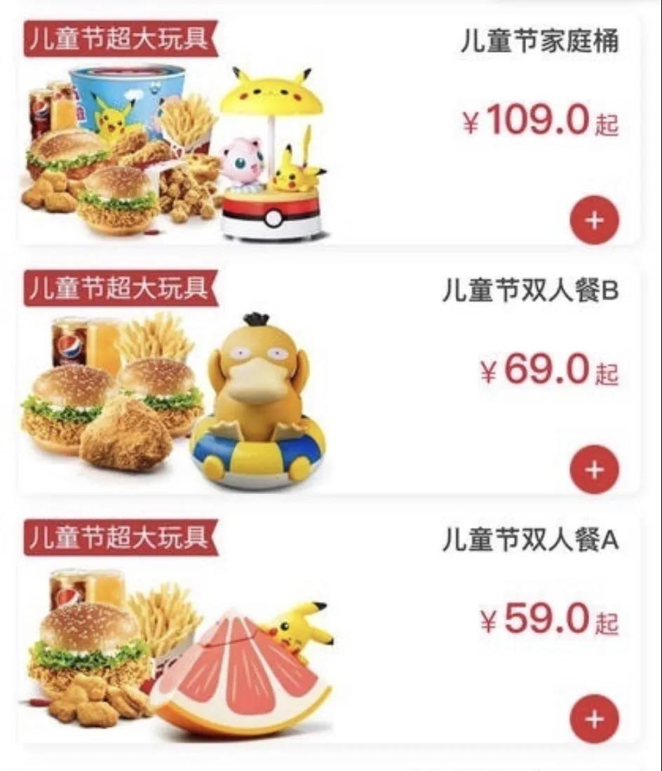 肯德基儿童节套餐搞饥饿营销?网友:别欺骗孩子的感情!