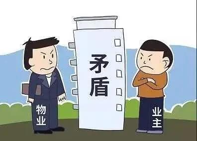 小区出现一桩怪事!物业、业委会闹矛盾,民法典这么解决......