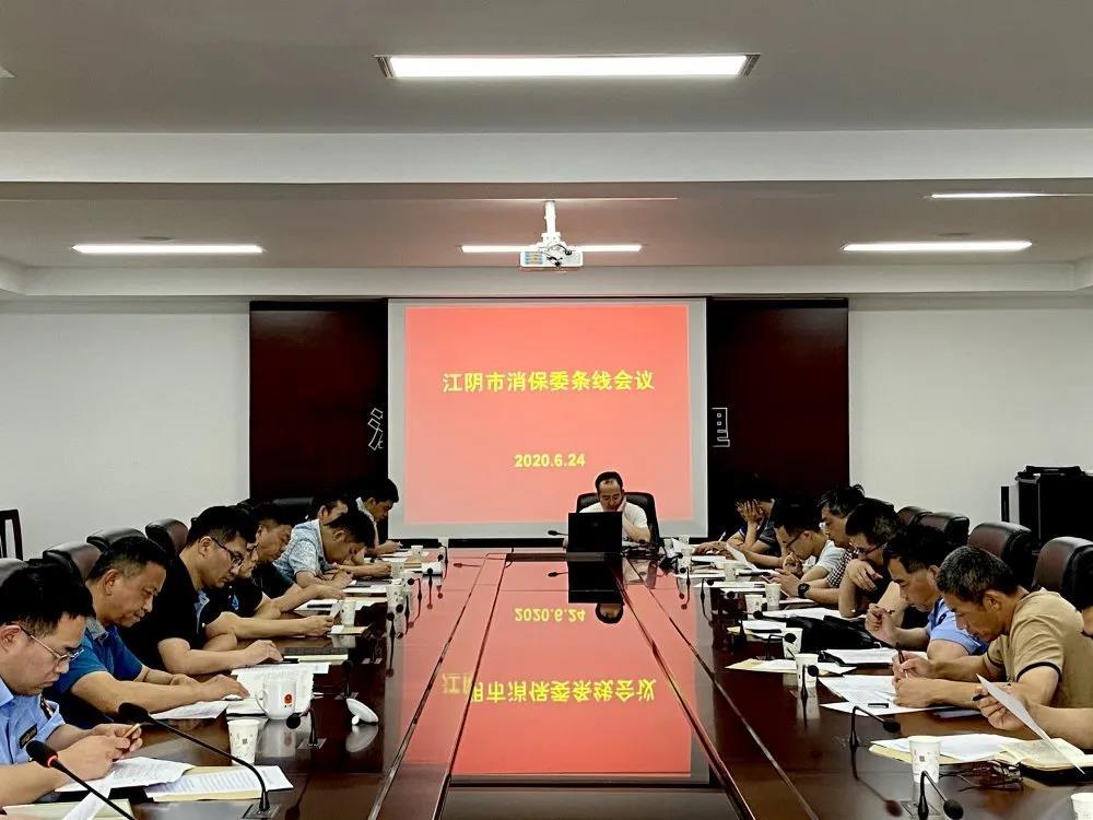 """疫情期间维权""""不打烊"""" 11起群体投诉被化解——江阴市消保委条线会议顺利召开"""