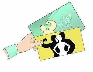 【维权案例】办健身卡后突然怀孕,这个卡有希望退么?