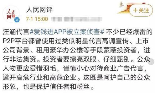 """""""爱钱进""""爆雷,汪涵等广告代言明星该担何责?"""