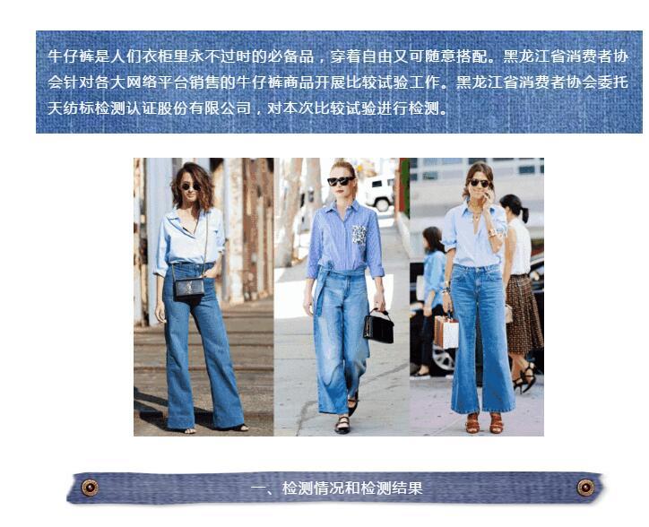 选对牛仔裤,时尚又舒服