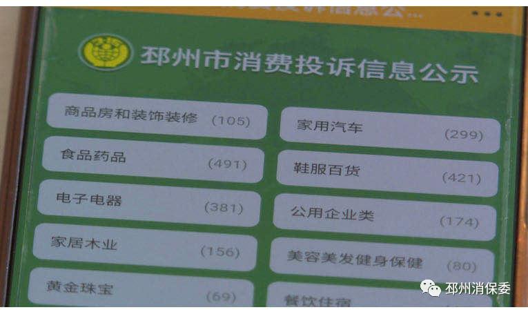 邳州探索消费投诉公示,让消费者真正对不良商家用脚投票