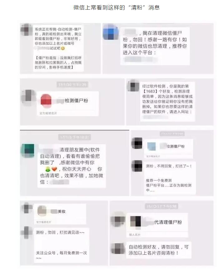 """全国首例微信""""清粉""""案告破!警方作出郑重提醒"""