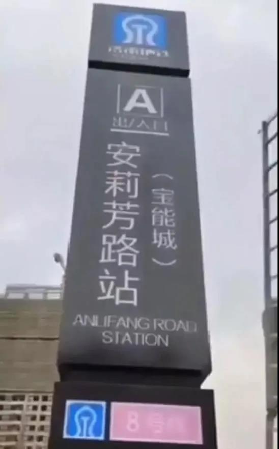 一开发商做假地铁站牌忽悠购房者,住建部门:已处罚