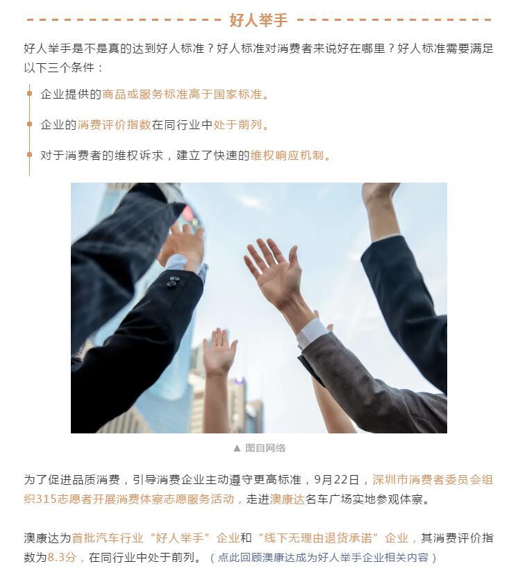 """为消费把关!市消委会315志愿者体察""""好人举手""""企业澳康达"""