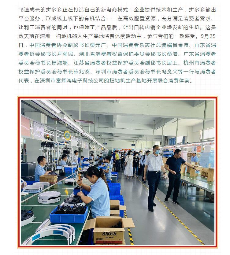 [温暖消费]新电商加持下的工厂转型记