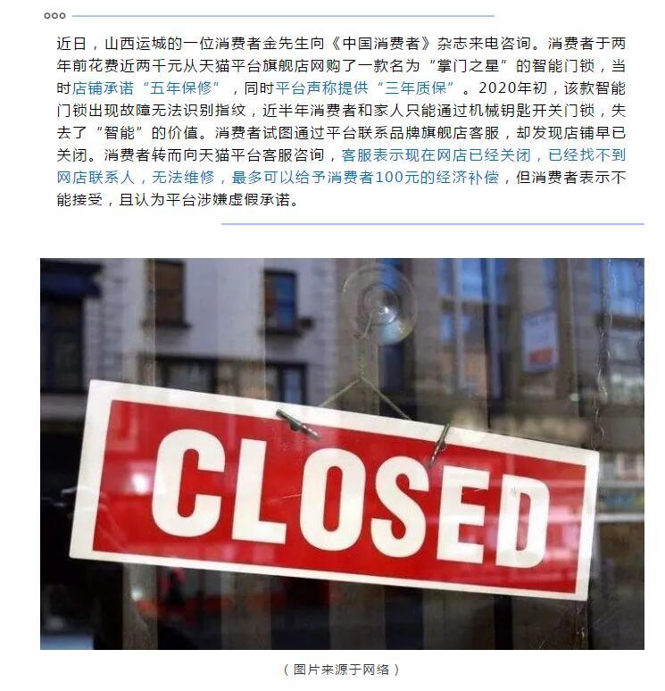 平台上的店铺倒闭了,消费者的售后权益该咋办?