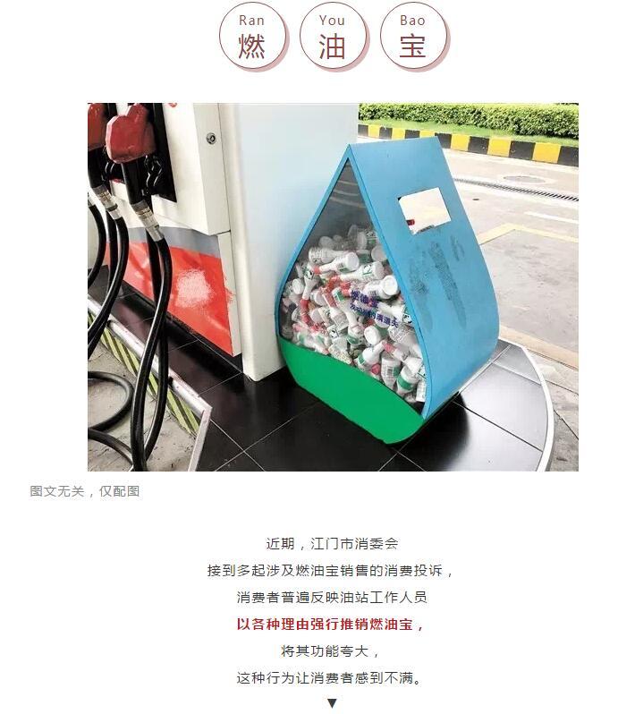 @江门司机,市消委会发布重要提醒:去加油站加油时一定要注意……