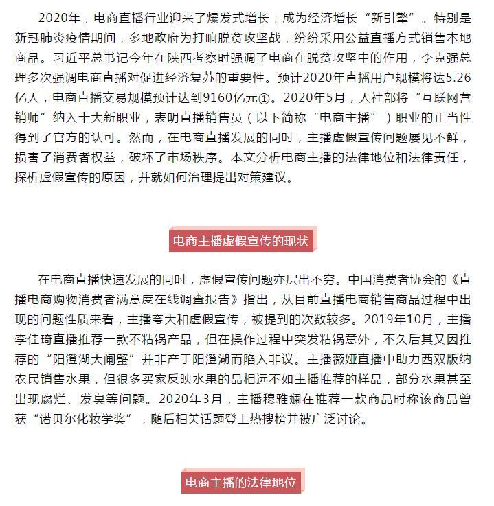 青记独家丨电商主播虚假宣传应承担的责任与治理之道