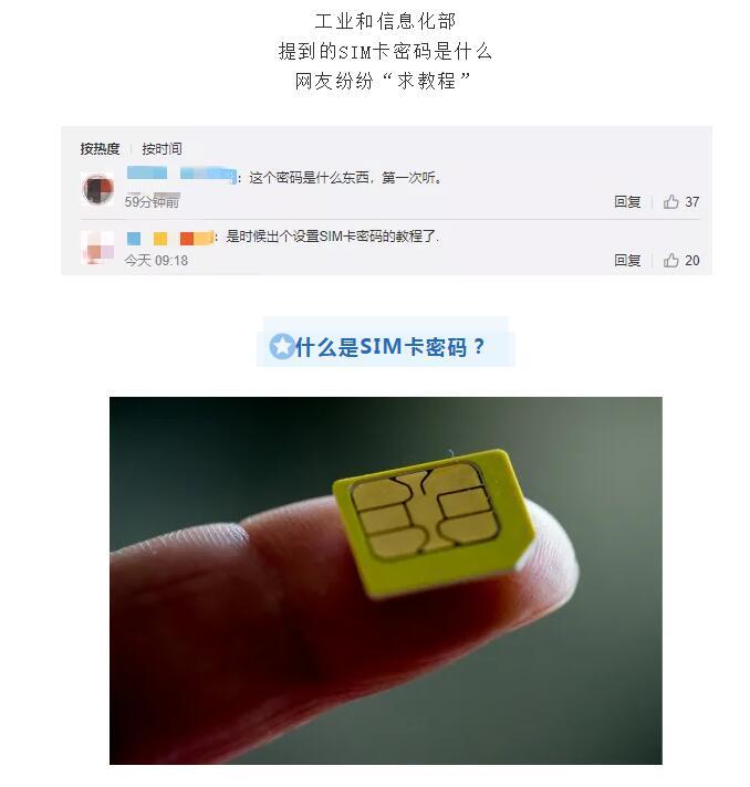 工信部紧急提醒:手机要及时设置SIM卡密码! 设置攻略来了→