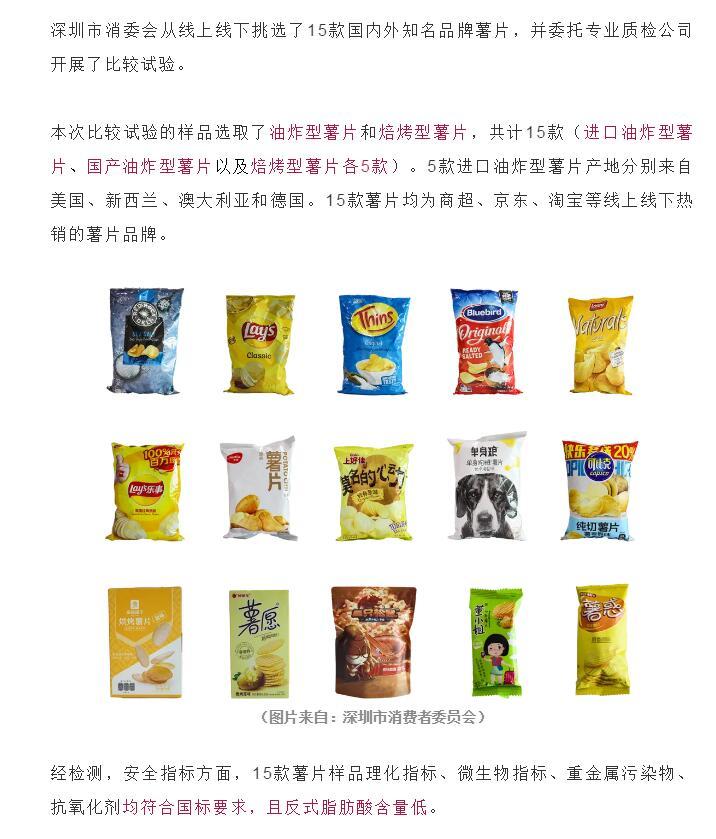 多家知名品牌薯片检出致癌物!