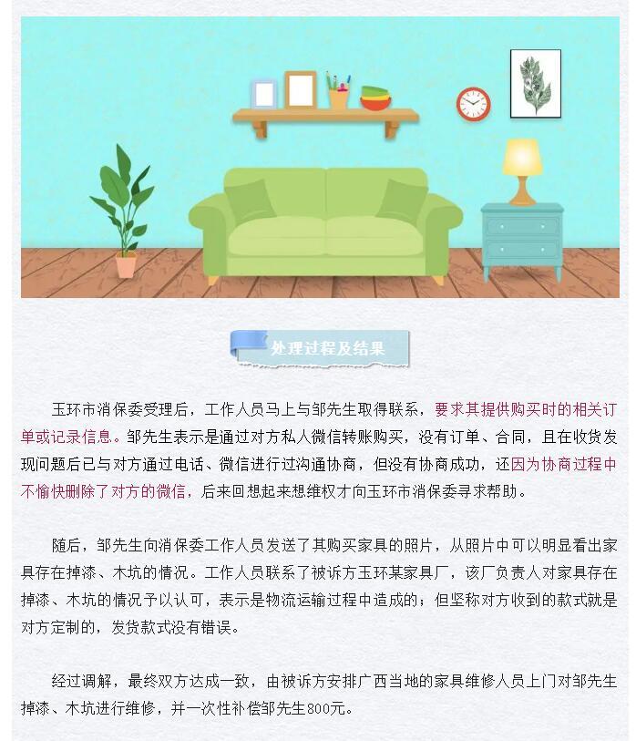 微信转账购买家具出现质量问题,这一行为影响维权!  浙江消保委  1周前