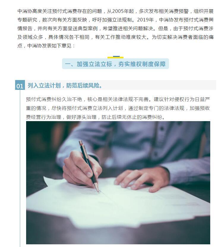 校外教育培训消费纠纷解决难!中消协发布相关意见