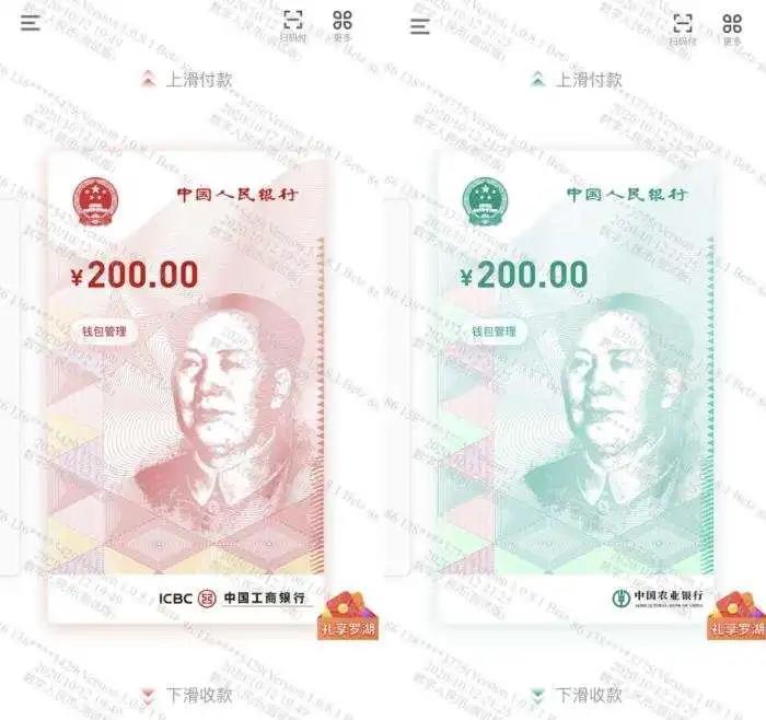 数字人民币、微信、支付宝,傻傻分不清?看看这个,全弄明白→