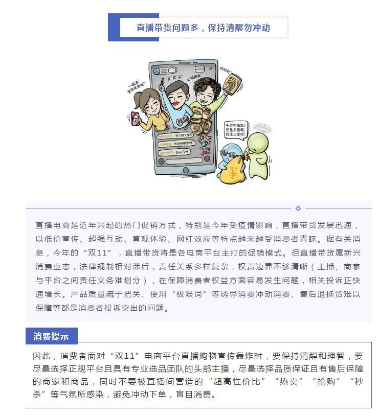 """""""双11""""剁手快乐陷阱也多!广东市场监管局、省消委会联合发布消费提示"""