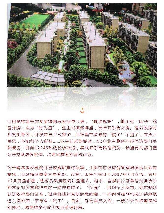 """开发商承诺的""""院子""""去哪儿了? 江阴市监局甩出王炸,重罚190万元!"""