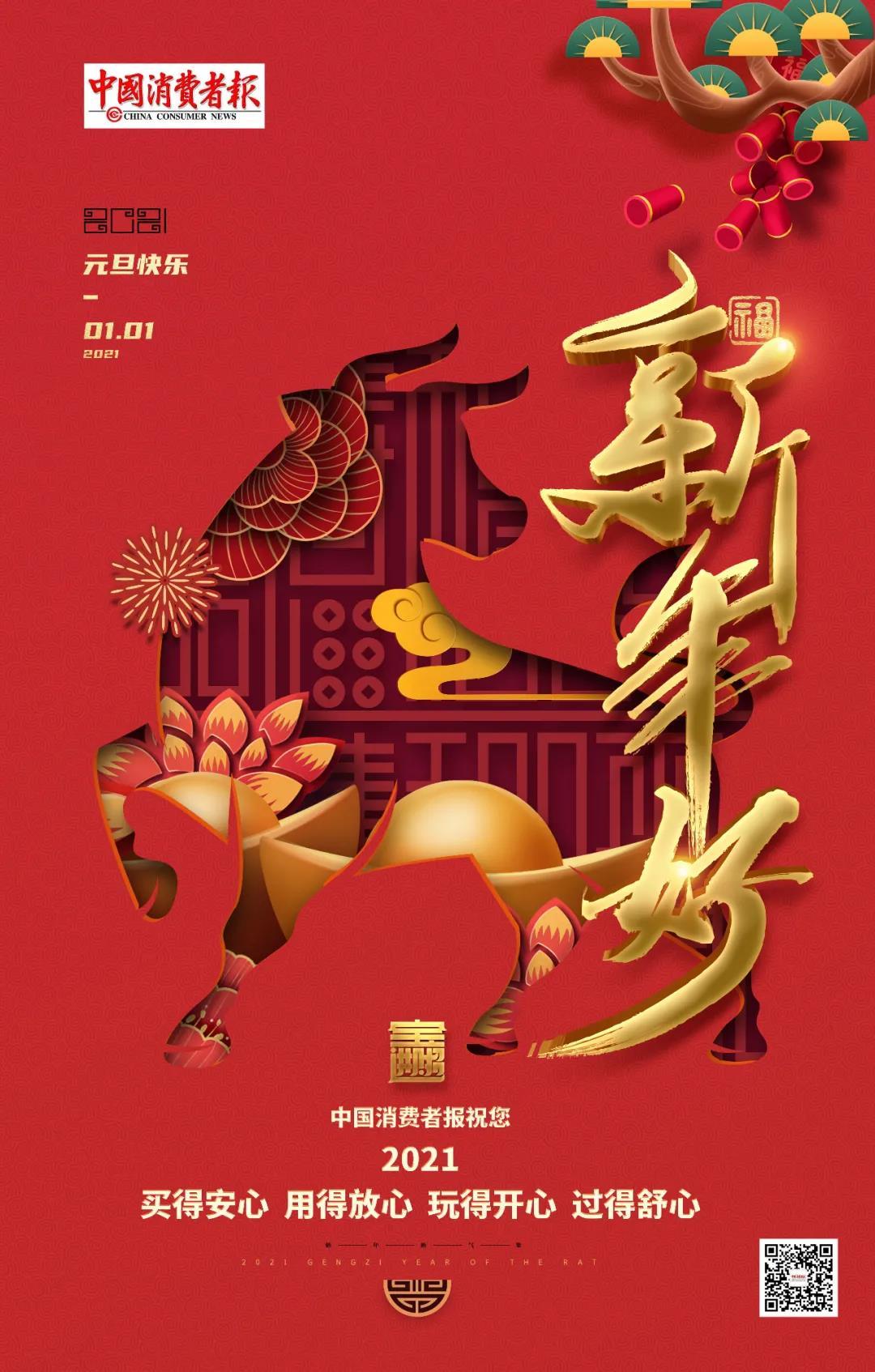 2021,《中国消费者报》送您四个祝福!