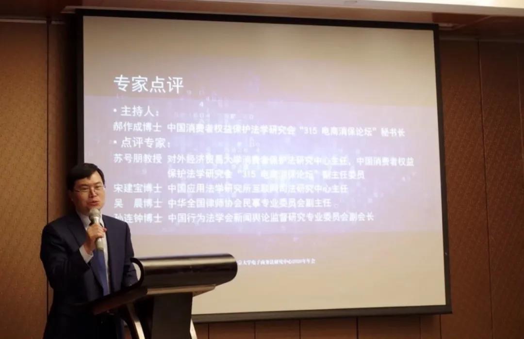 苏号朋:电商领域消费者权益保护面临的问题及解决之道