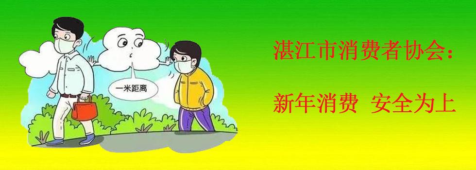 湛江市消费者协会 新年消费 安全为上